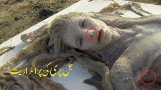 Reality Of Jalpari   Are Mermaids Real ?   UrduBytes Urdu Informations