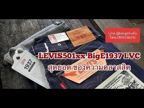 LEVIS501 BigE1937 LVC