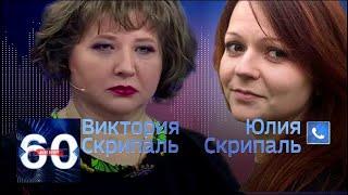 Опубликована запись разговора Юлии и Виктории Скрипаль. 60 минут