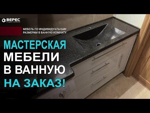Мастерская мебели для ванной комнаты - Студия мебели Верес