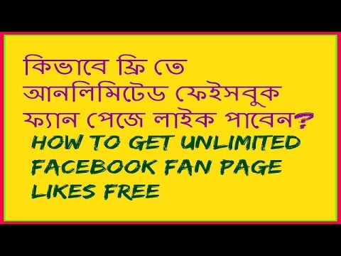 how to get unlimited facebook fan page likes free in bengali/bangla by any solution in bengali