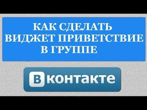 Как сделать и настроить виджет приветствия в группе в ВК ( Вконтакте )