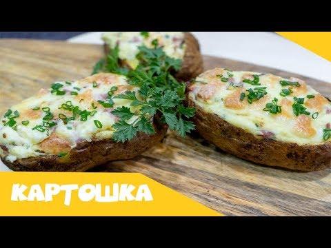 Картошка запеченная с начинкой (Крошка картошка) | Рецепт
