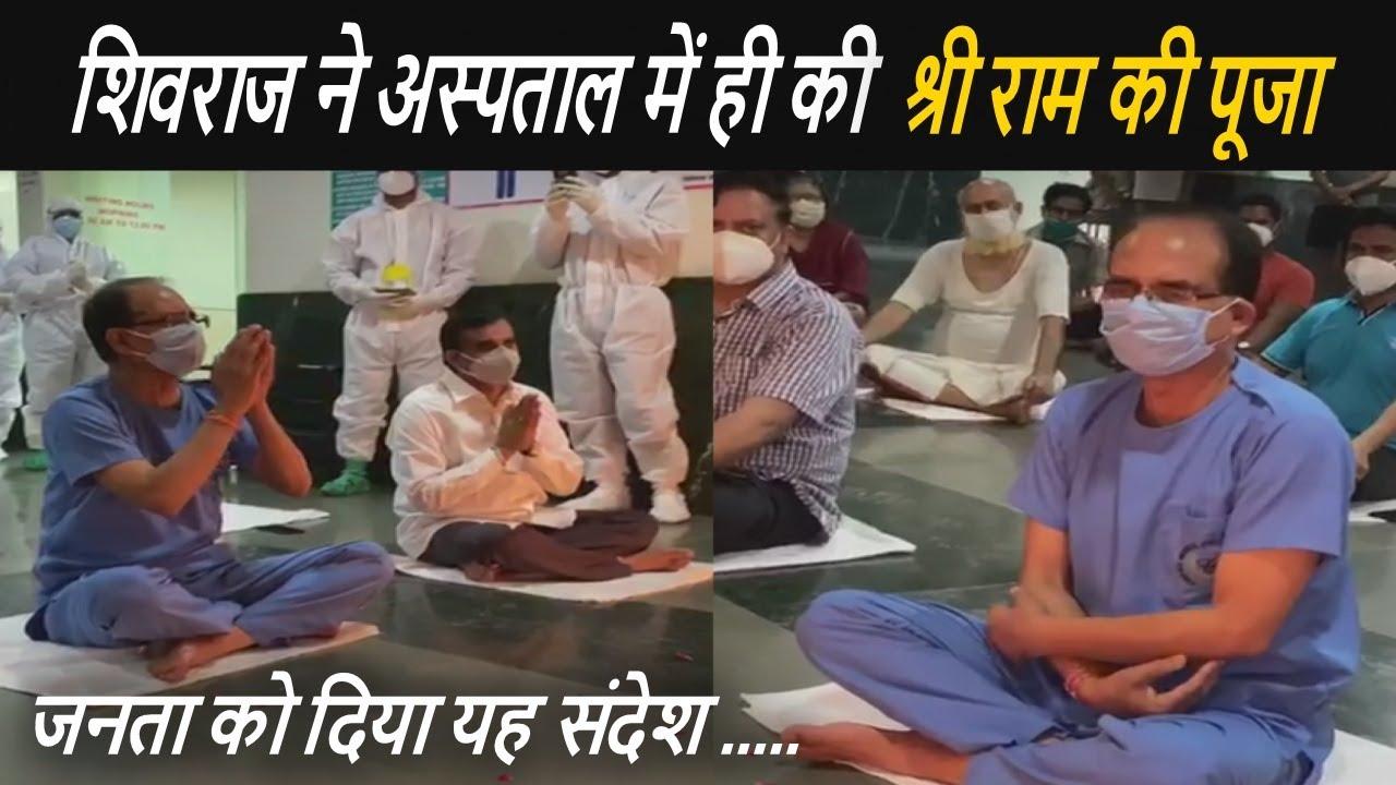 Shivraj Singh Chouhan Doing Worship of Lord Sri Ram at Hospital in Bhopal