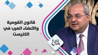 د. أحمد الطيبي - قانون القومية والاعضاء العرب في الكنيست