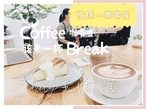 "马来西亚《怡保》/ COFFEE HOUSE/CAFE IN IPOH MALAYSIA ""me he & she"""