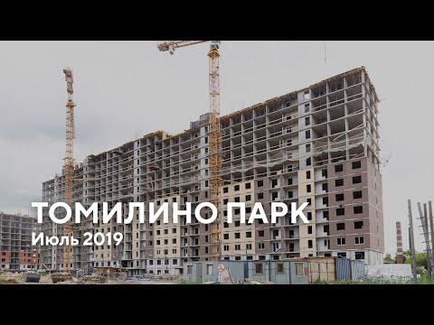 """ЖК """"Томилино"""" / Июль 2019"""
