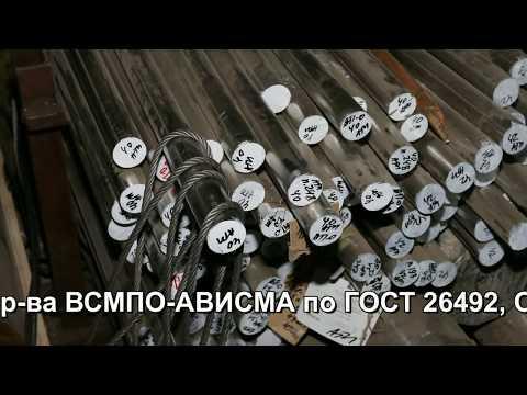 Видео Титановый лист москва прайс