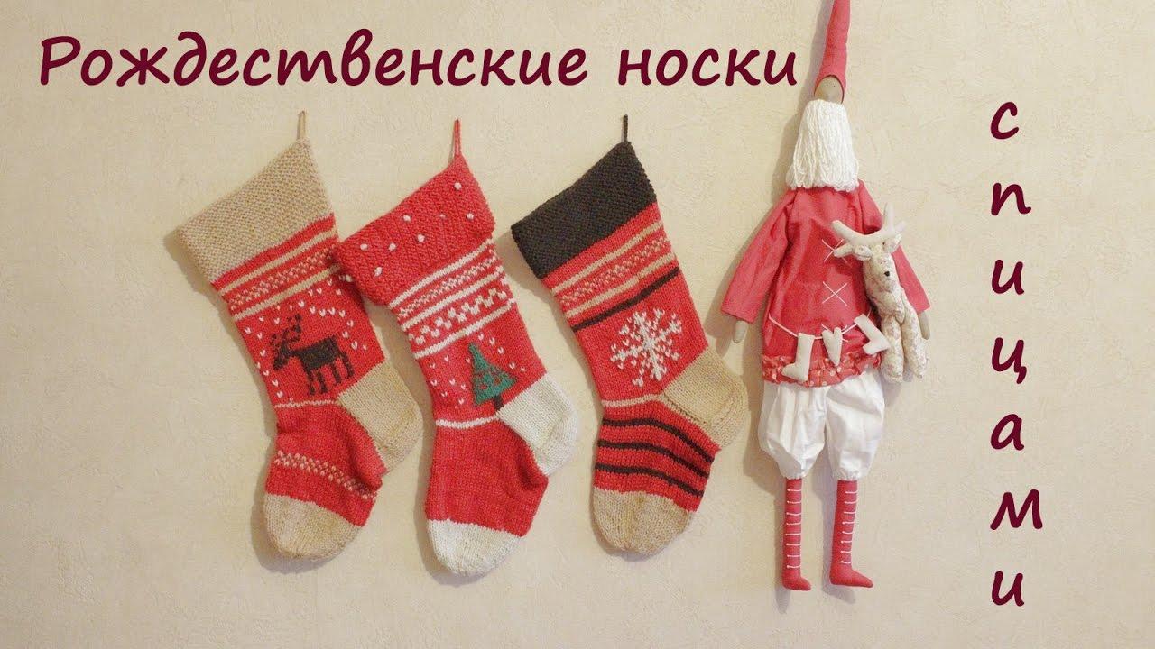 🌲 Рождественский носок спицами. Подарочный сапог спицами. Новогодние носки.