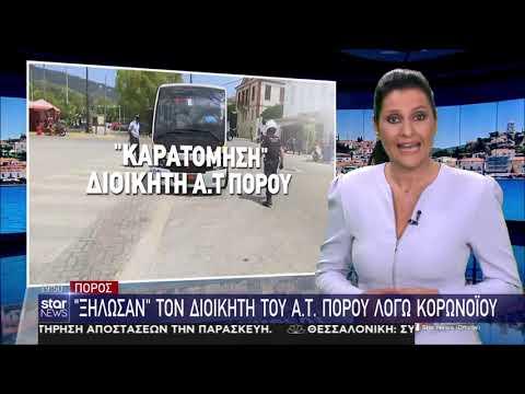 Star - Ειδήσεις 8.8.2020 - βράδυ