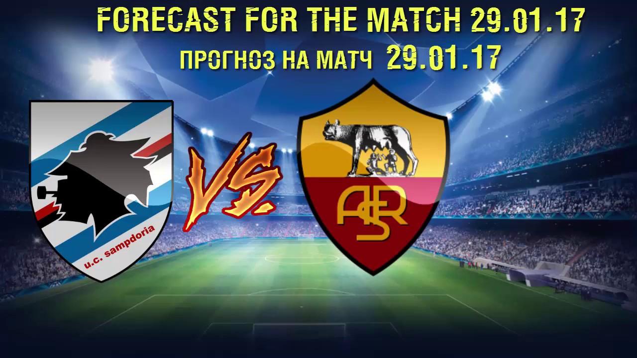 Прогноз на матч Сампдория - Рома