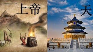 Der chinesische Bibel-Code ➤ Der antike Gott Shang Di 上帝
