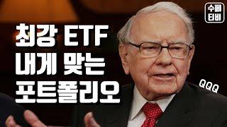 ETF 투자방법, 많은 ETF 중에 내게 맞는 최강 포…