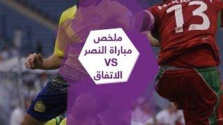 vuclip ملخص مباراة النصر والاتفاق 2-0 بالجولة 15 من دوري جميل