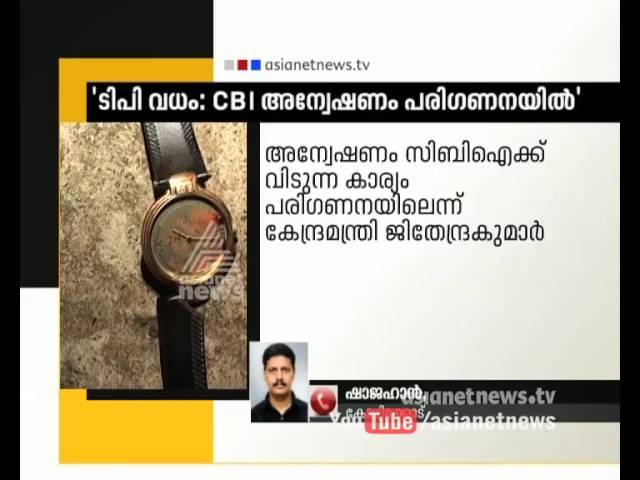 CBI may take up RMP leader TP Chandrasekharan murder Case says Minister Jitendra Kumar