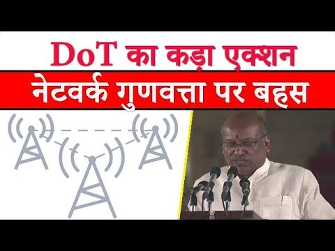 DoT To Take Against Poor Voice Quality & Slow Internet Speed Of Jio,Airtel And Vodafone Idea Limited
