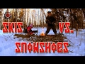 Russian Hunter Skis Vs Snowshoes And Pink Troll Trip