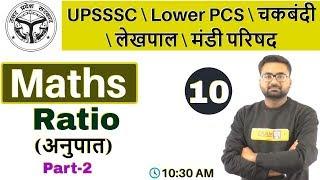 Class 10   #UPSSSC\Lower PCS\चकबंदी\लेखपाल\मंडी परिषद    Maths   By Abhinandan Sir    Ratio (Part-2)