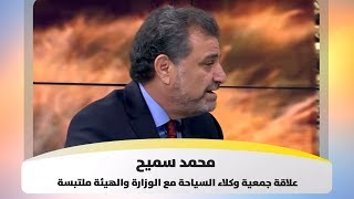 محمد سميح -  علاقة جمعية وكلاء السياحة مع الوزارة والهيئة ملتبسة .. ما المطلوب للعلاج؟