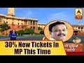 Kaun Jitega 2019: Party Planning To Give 30% New Tickets In MP This Time, Says Jyotiradity Scindia