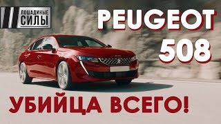 Peugeot 508 2018 // Две лошадиные силы