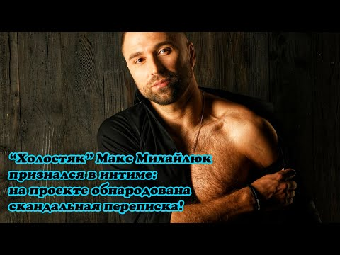 """""""Холостяк"""" Макс Михайлюк признался в интиме: на проекте обнародована скандальная переписка"""