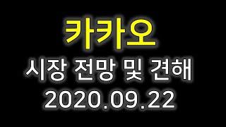 [카카오]카카오 분석 및 전망 2020.09.22