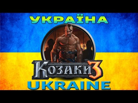 КОЗАКИ 3 | COSSACKS 3 - УКРАЇНСЬКА КАМПАНІЯ | UKRAINE