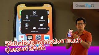 เปิดการใช้งานปุ่มลัด (AssistiveTouch) บน iPhone screenshot 2
