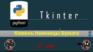 Python & Tkinter - Камень, ножницы ,бумага (метод grid(), messagebox и пауза в цикле - sleep())