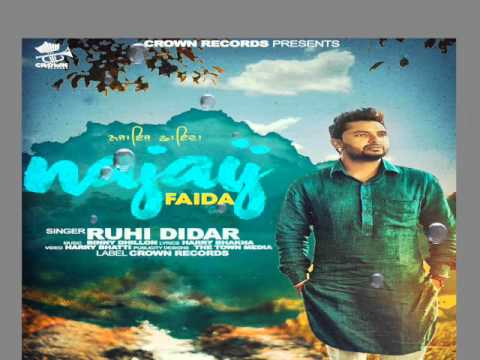 NAJAIJ FAIDA || RUHI DIDAR || FULL AUDIO || CROWN RECORDS || NEW PUNJABI SONG 2016 ||