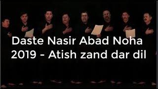 free mp3 songs download - Daste panjtan ali abad 2018 2019