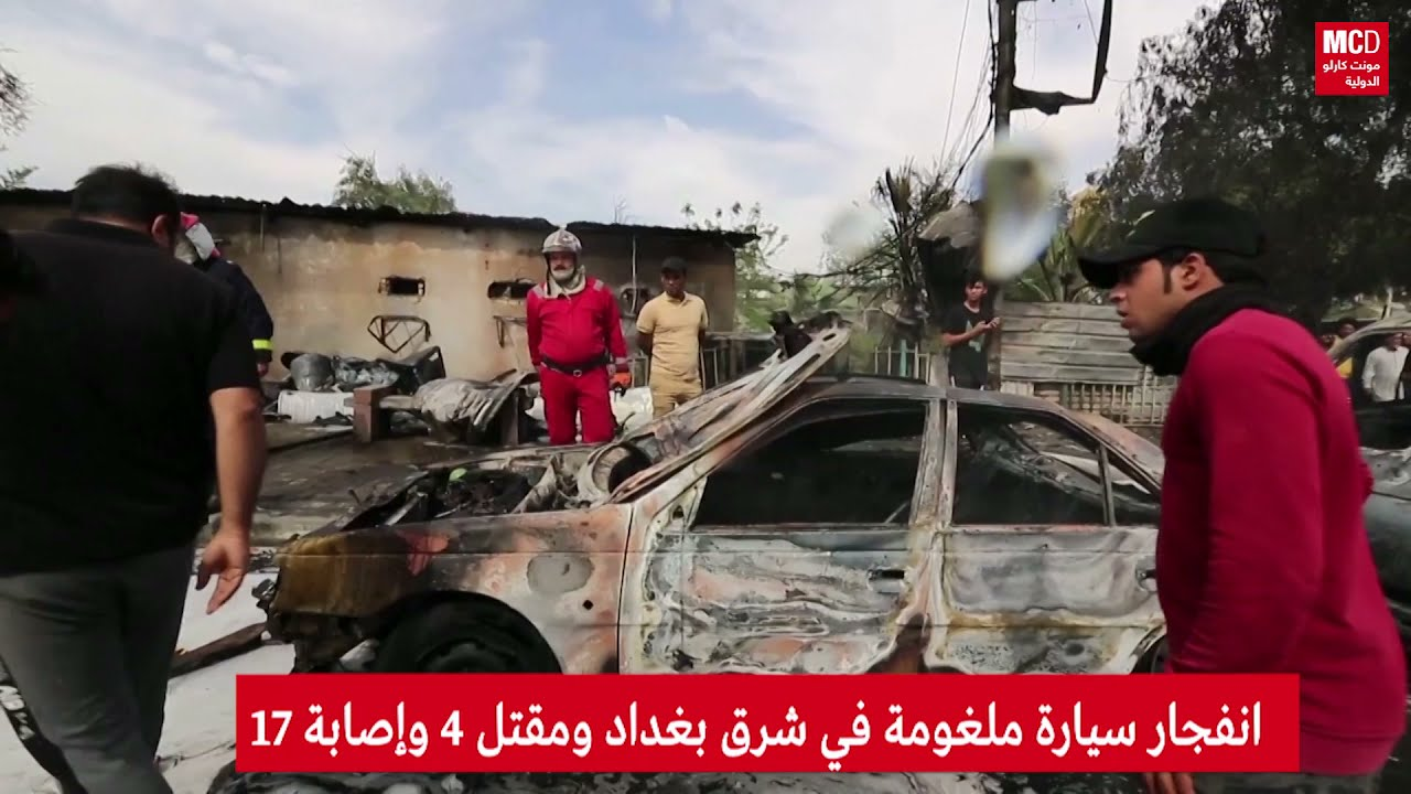 الشرطة العراقية ومسعفون: انفجار سيارة ملغومة في شرق بغداد ومقتل 4 وإصابة 17  - نشر قبل 2 ساعة