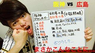 よかったらチャンネル登録お願いします! http://urx.space/4hws 阪神vs...