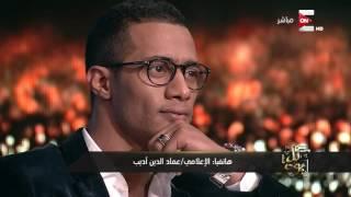 عماد الدين اديب لـ محمد رمضان: انت مزيج من احساس وفهم .. ومتخليش النجاح ده يلفلك دماغك