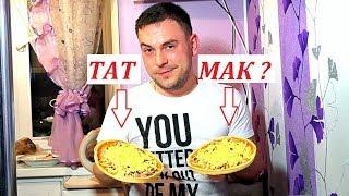 Готовим пиццу как в ТатМаке