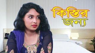 কিস্তির জন্য । Kistir Jonno । Bengali Short Film 2018 । STM