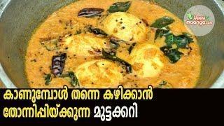 കാണുമ്പോൾ  കഴിക്കാൻ തോന്നിപ്പിയ്ക്കുന്ന മുട്ടക്കറി |Thenga aracha mutta curry|kerala style egg curry