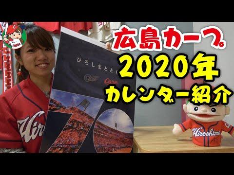 カープ女子おはるの2020年広島カープカレンダー紹介!