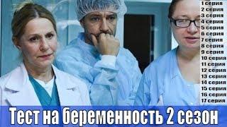 Тест на беременность 2 сезон 1, 2, 3, 4, 5, 6, 7, 8, 9, 10, 11, 12, 13, 14, 15, 16, 17 серия / сюжет