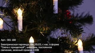 """Видеообзор товаров ТМ Сноубум: Электрическая гирлянда  """"Свеча с прищепкой"""" (Арт. 381-180)"""