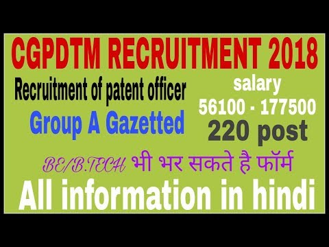 #CGPDTM RECRUITMENT 2018 || PATENT OFFICER GROUP A POST, SALARY, SYLLEBUS