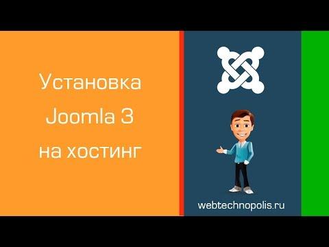 Установка Joomla 3 на хостинг