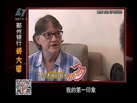 My MOM on Chinese Ningbo TV