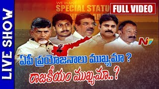 No- Decision Motion - War Between AP Political Parties || Live Show Full || NTV