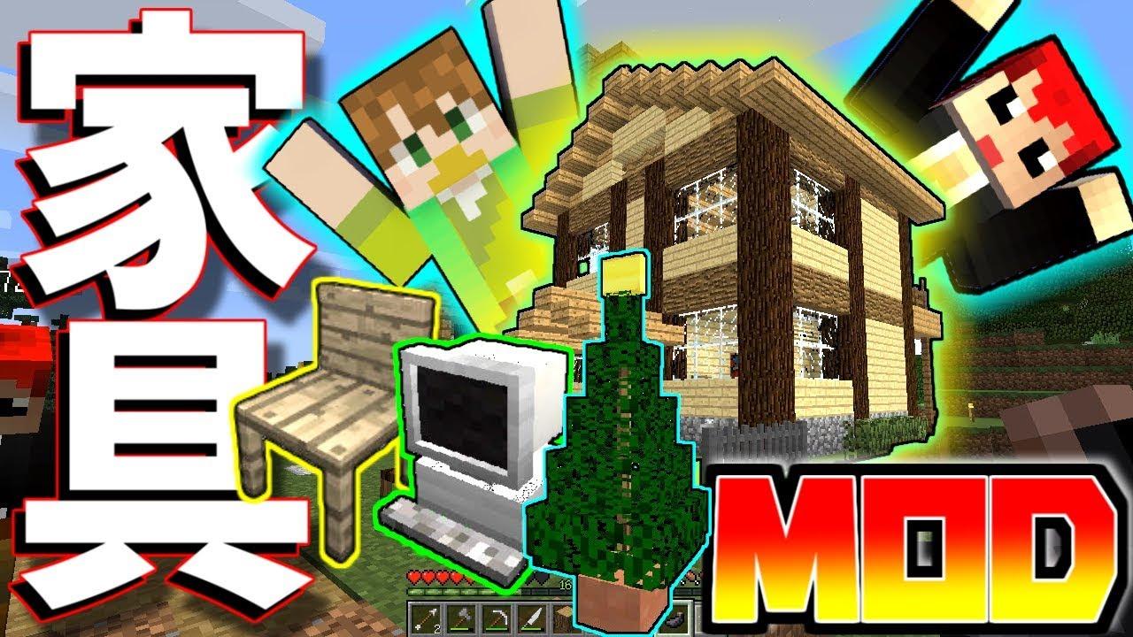 マイクラ 家具 mod 【マイクラ】家具や遊具などの多彩なオブジェクトを追加する『Decocra...