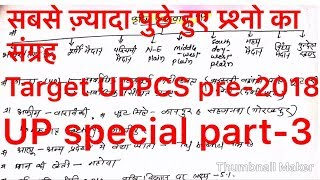 UPPSC/UPPCS pre-2018 ,28 oct UP special series part-3