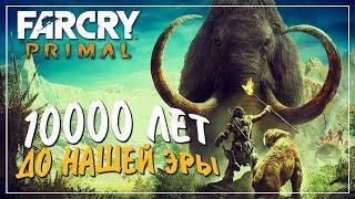 10,000 ЛЕТ ДО НАШЕЙ ЭРЫ ►Far Cry Primal