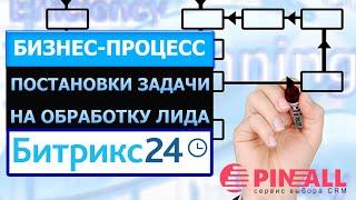 Бизнес-процесс постановки задачи на обработку лида в Битрикс24