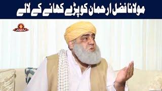 Maulana Fazal Ur Rehman Ko Khanay Kay Lalay Per Gaye | Q K Jamhuriat Hai | 25 August 2018 | 24 News